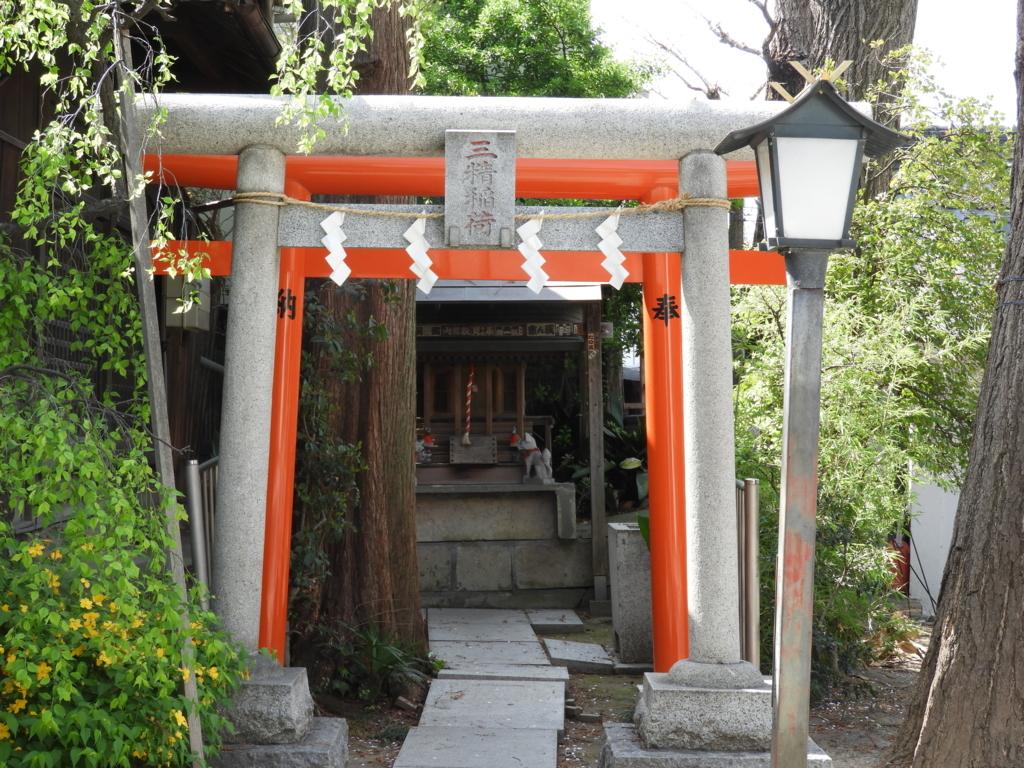 三精稲荷神社
