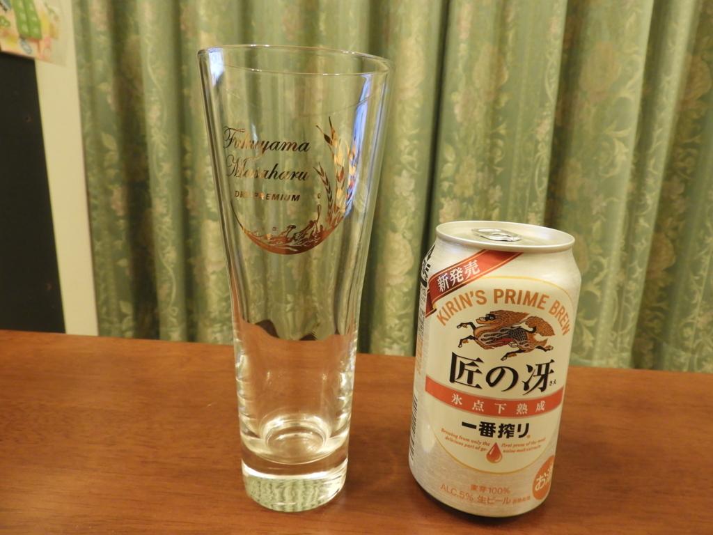 キリン「一番搾り匠の冴」とグラス