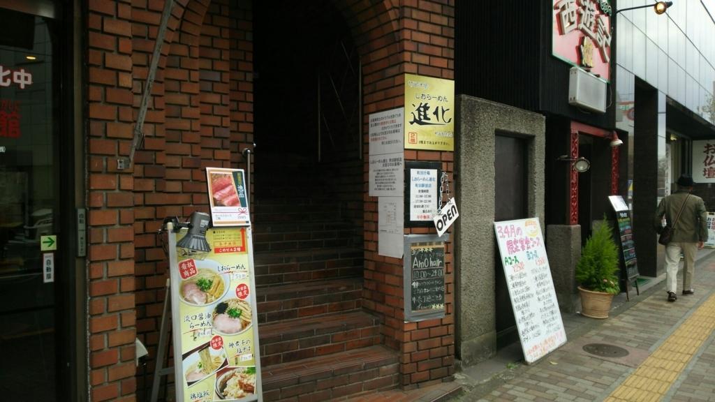 「町田汁場 しおらーめん進化」への階段