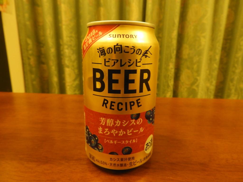 「海の向こうのビアレシピ」〈芳醇カシスのまろやかビール〉