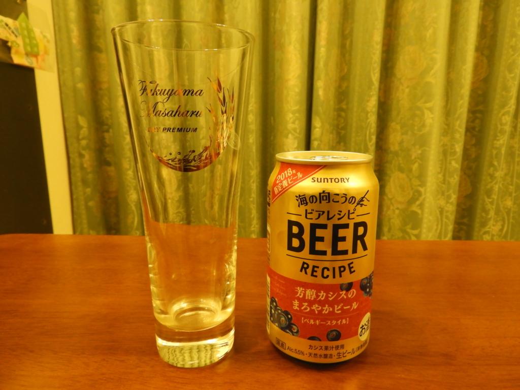 「海の向こうのビアレシピ」〈芳醇カシスのまろやかビール〉と愛用のグラス