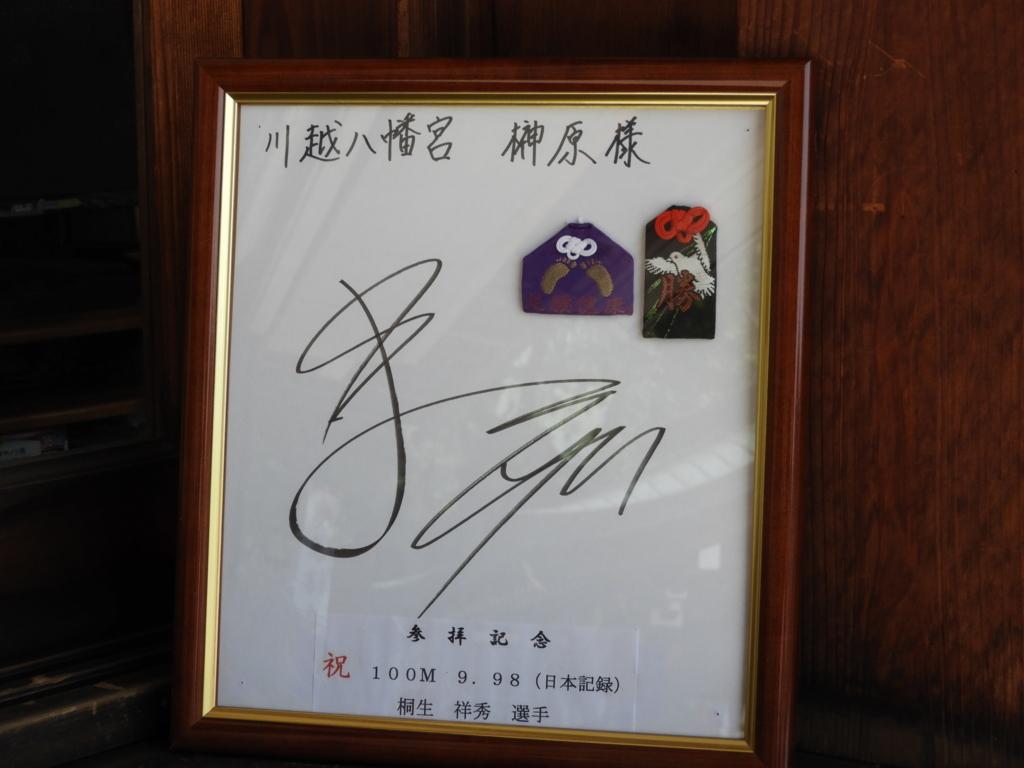 桐生祥秀のサイン