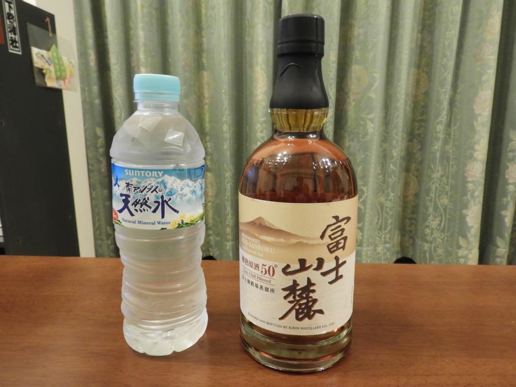 富士山麓樽熟成原酒50°と南アルプスの天然水