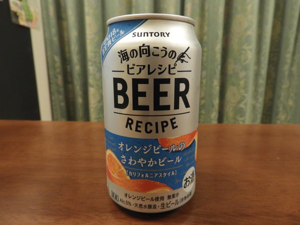 「海の向こうのビアレシピ」〈オレンジピールのさわやかビール〉