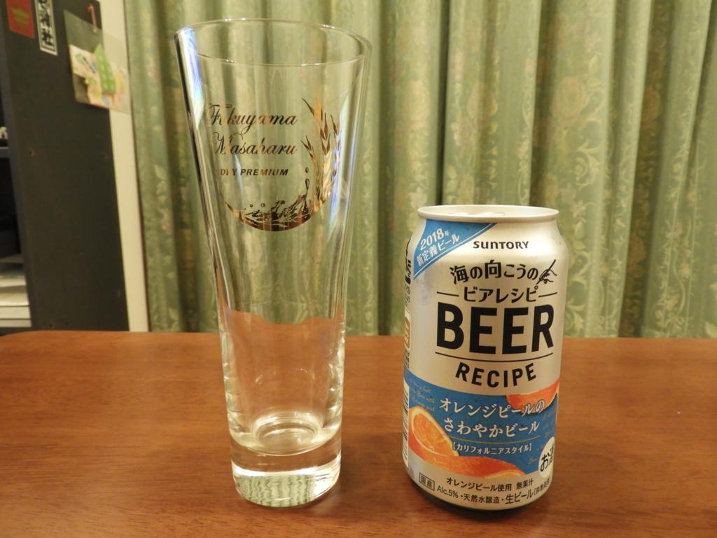 愛用の350ml用グラス