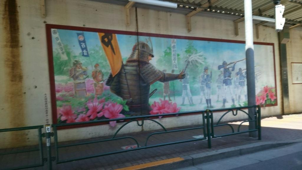 鉄砲組百人隊の壁画