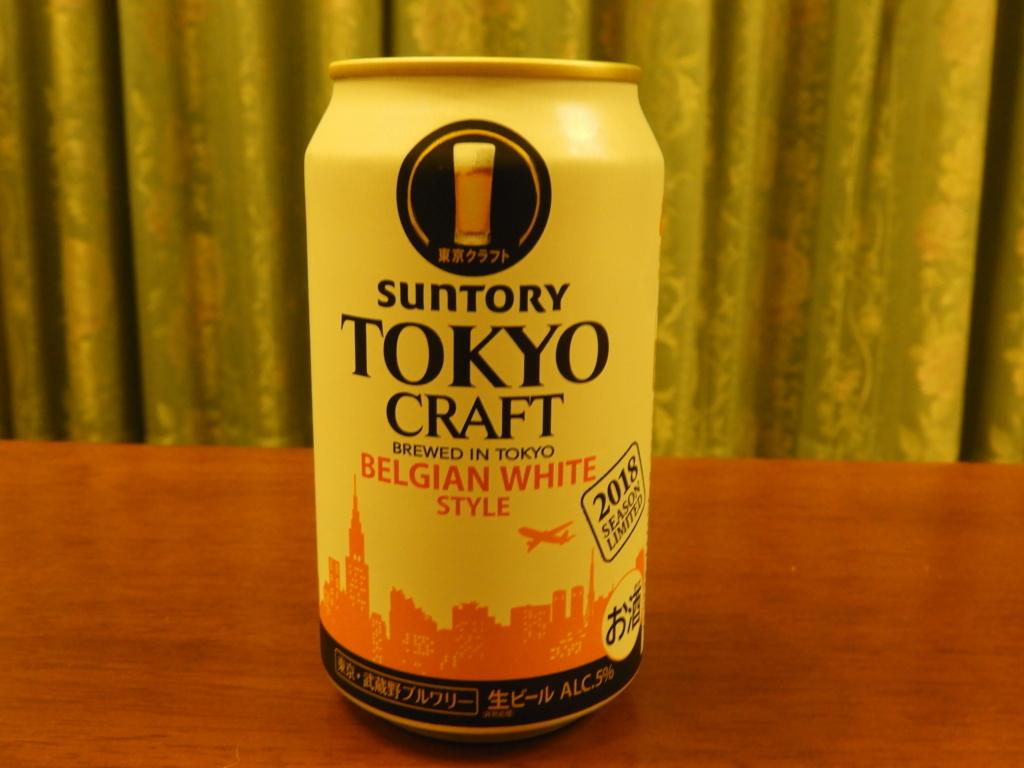 「TOKYO CRAFT〈ベルジャンホワイトスタイル〉」