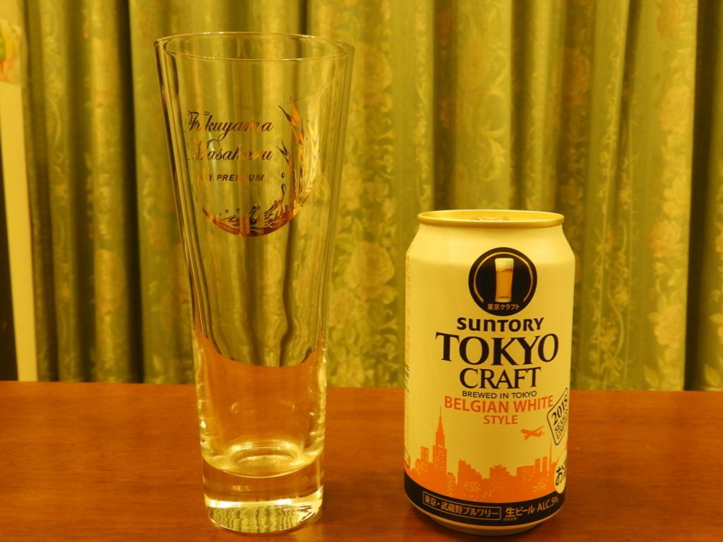 「TOKYO CRAFT〈ベルジャンホワイトスタイル〉」とグラス