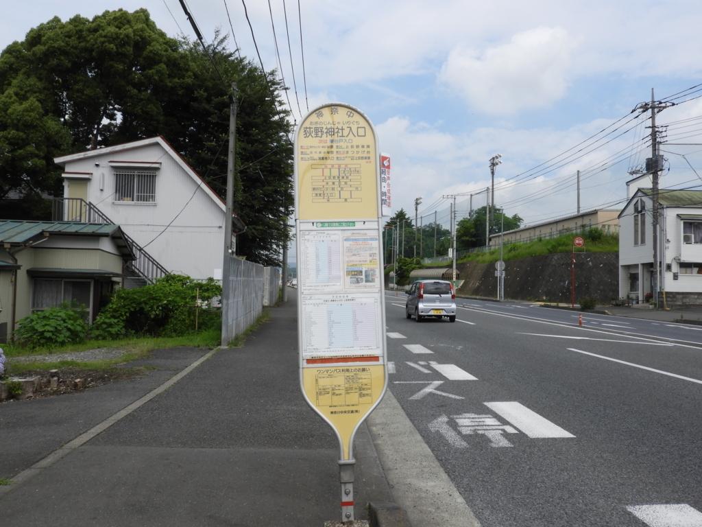 「荻野神社入り口」バス停