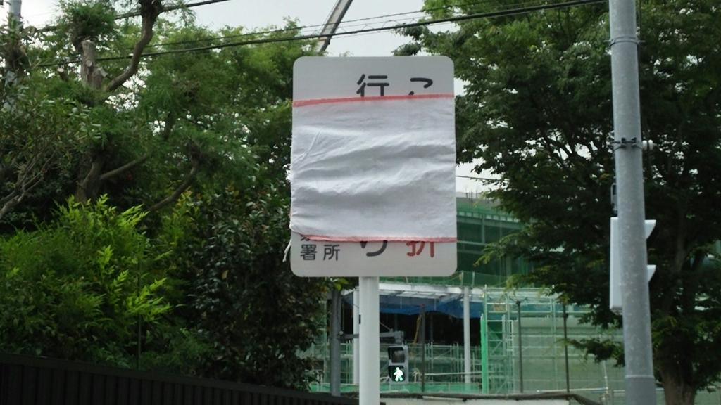 f:id:minamimachida0706:20180614200900j:plain