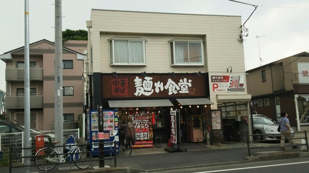 街道に面した麺や食堂の店舗