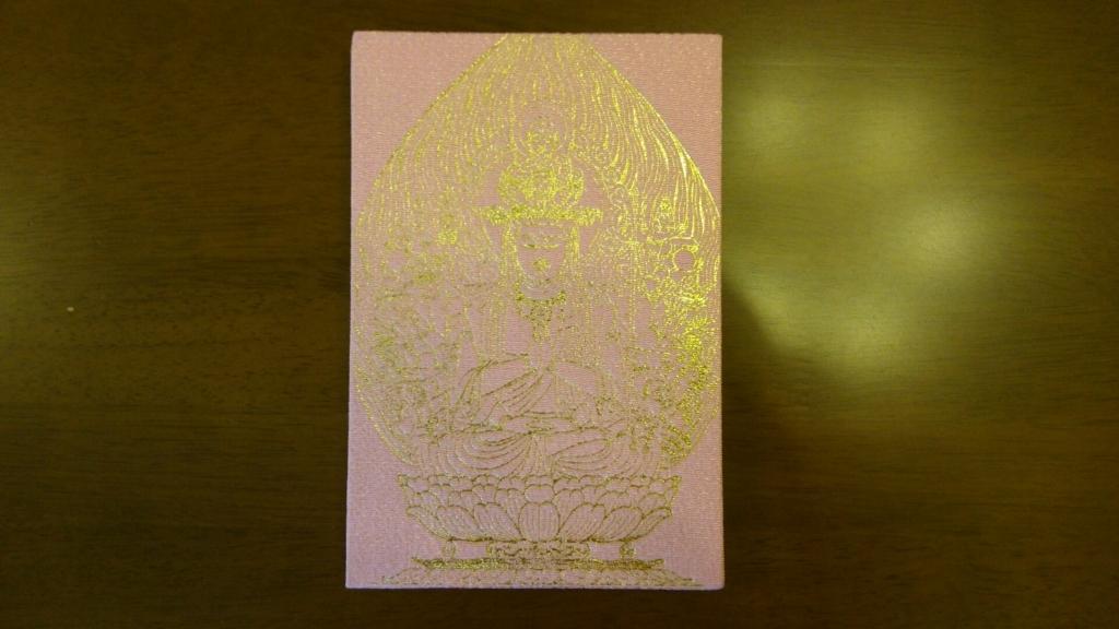 ピンクの御朱印帳