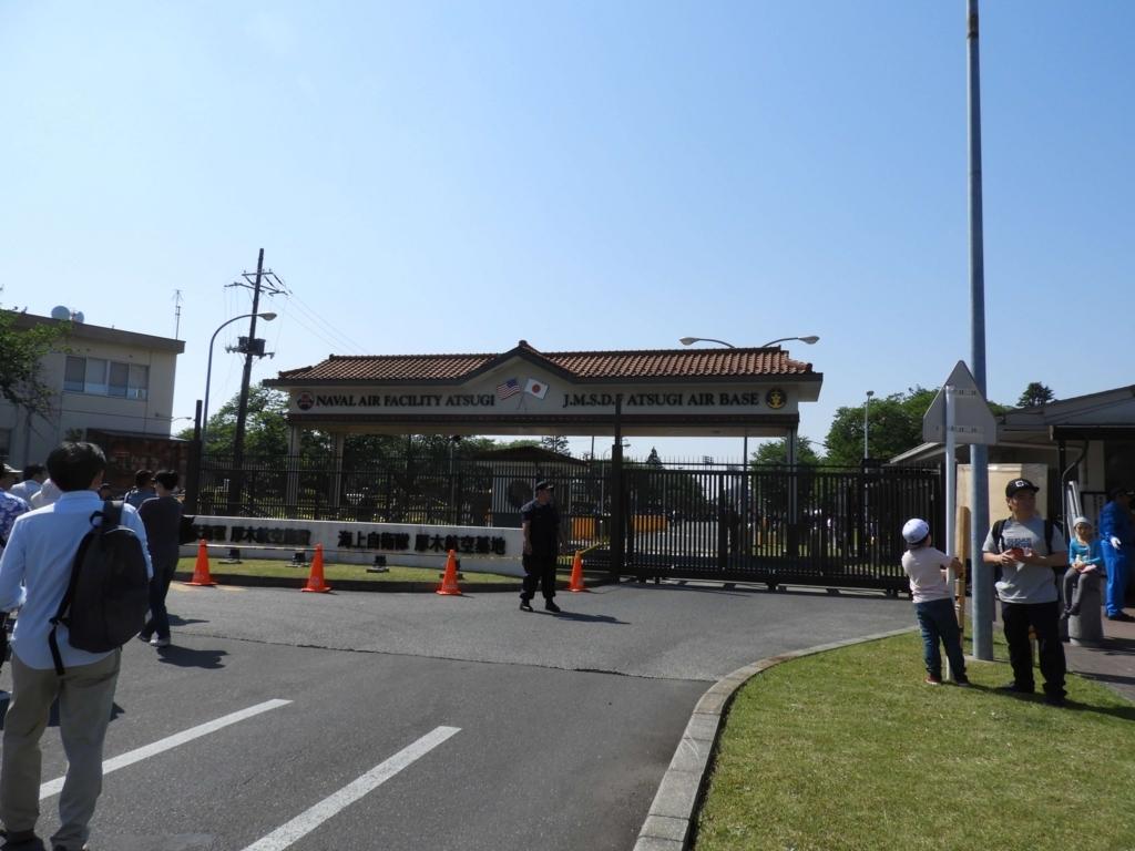 厚木基地の正面ゲート