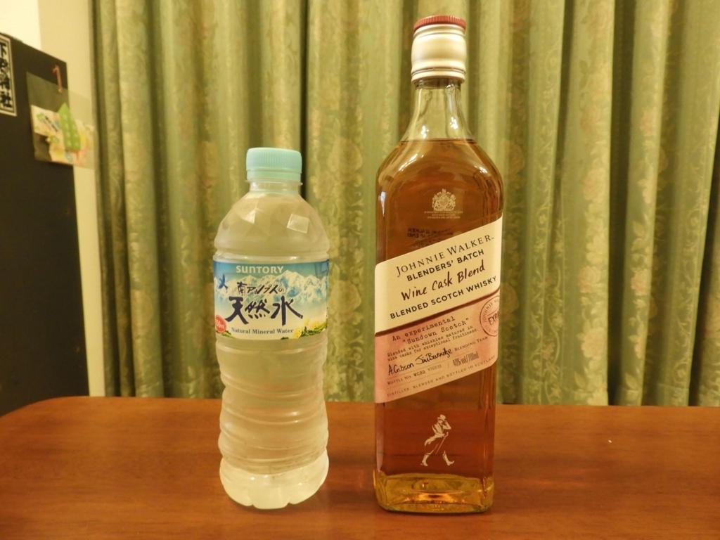 ジョニーウォーカーブレンダーズバッチ「ワインカスクブレンド」と南アルプスの天然水