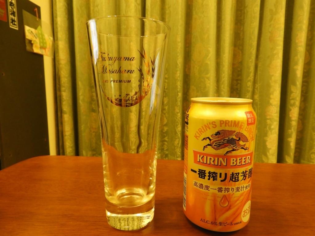 「一番搾り超芳醇」といつものグラス