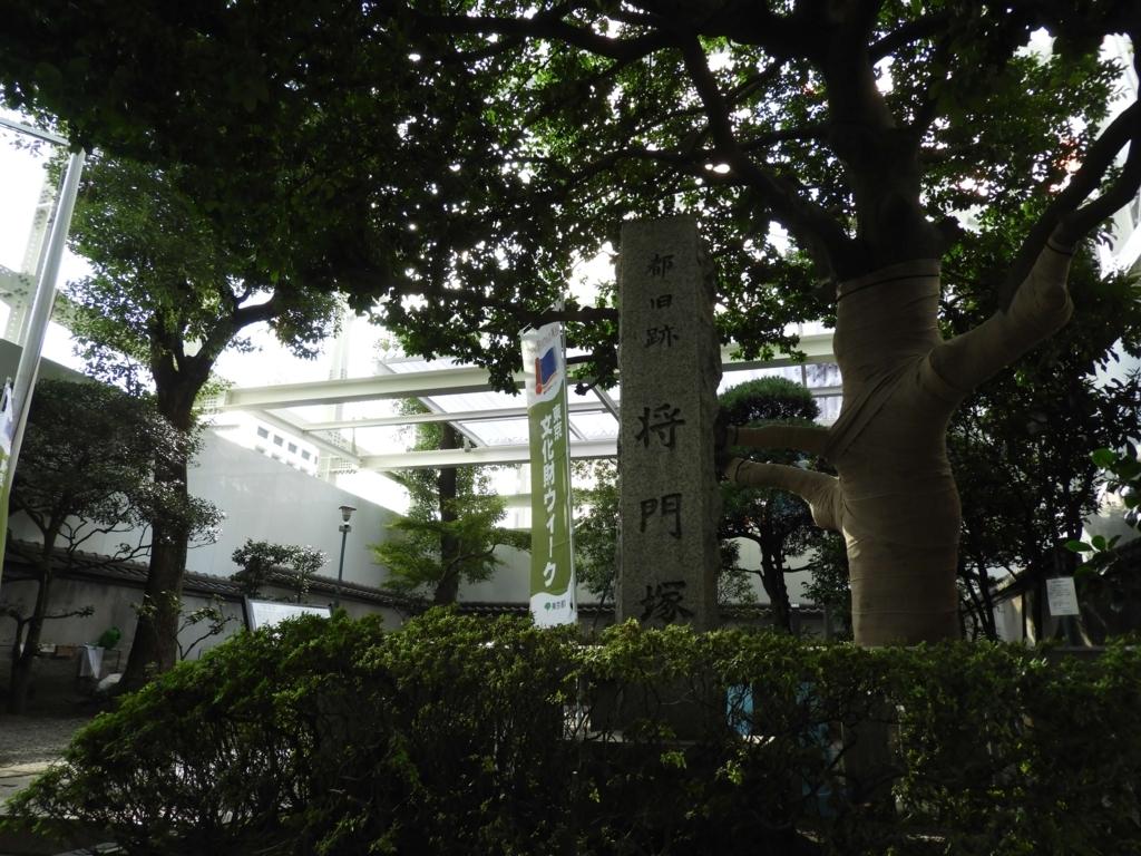 東京都指定旧跡の「将門塚」