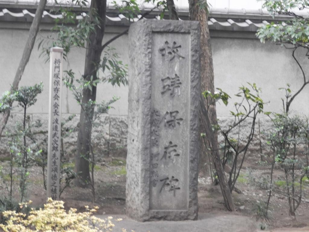 故蹟保存碑