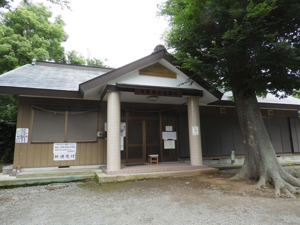 有鹿神社の御朱印所である社務所