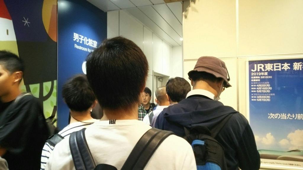 男性用トイレに2列の行列