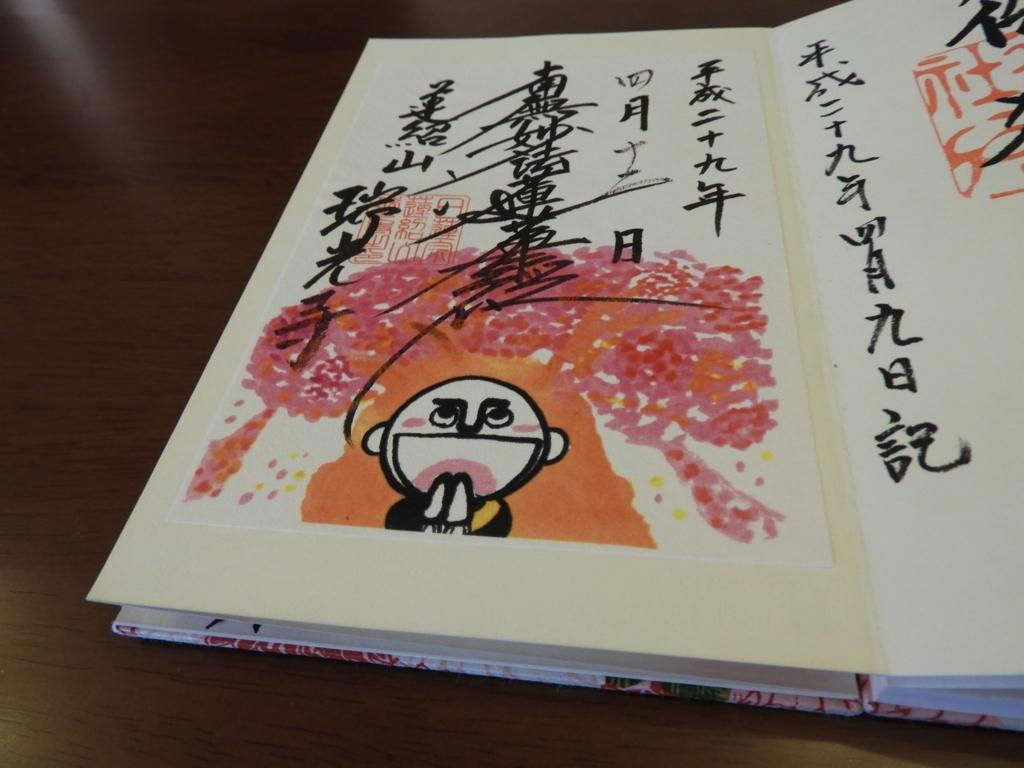桜のタイプの御朱印