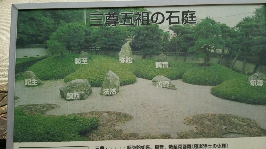 石庭の開設