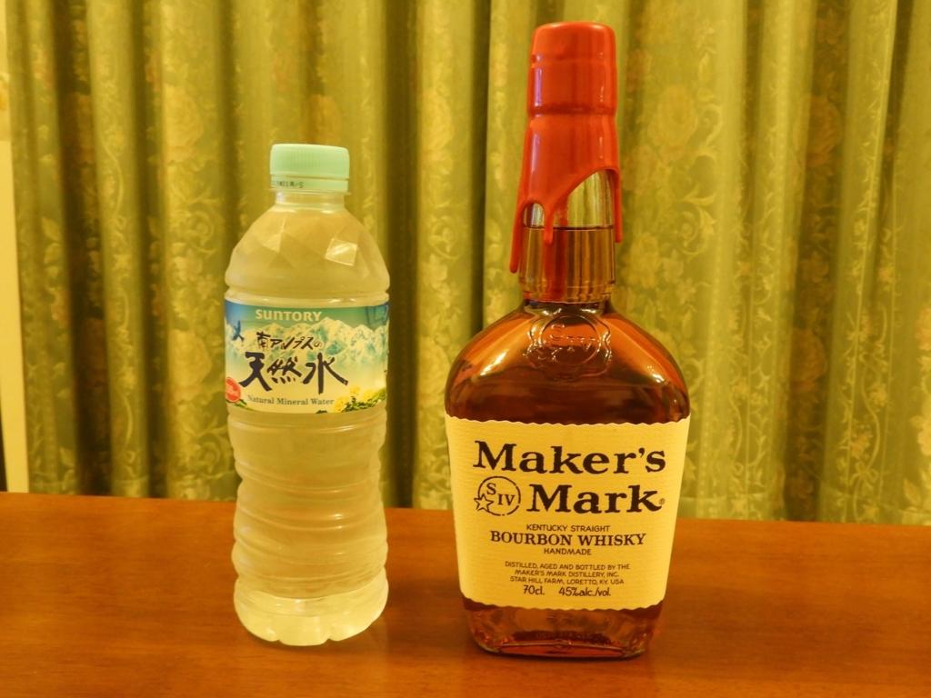 メーカーズマークと南アルプスの天然水