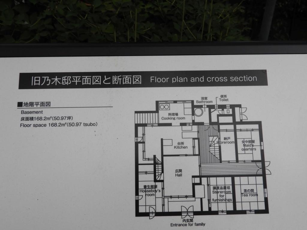 地階の平面図