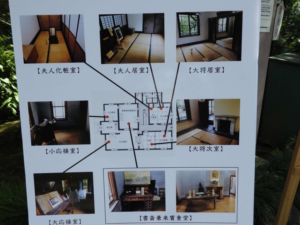 旧乃木邸の1階