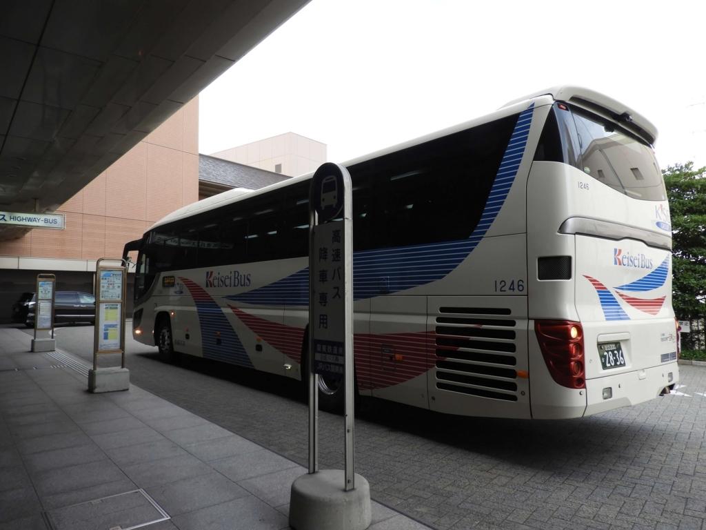 鹿島神宮駅行き高速バス