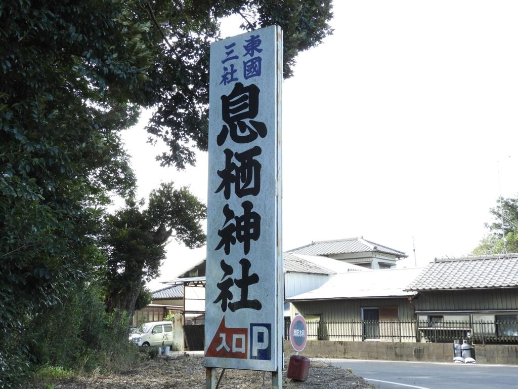 息栖神社の看板