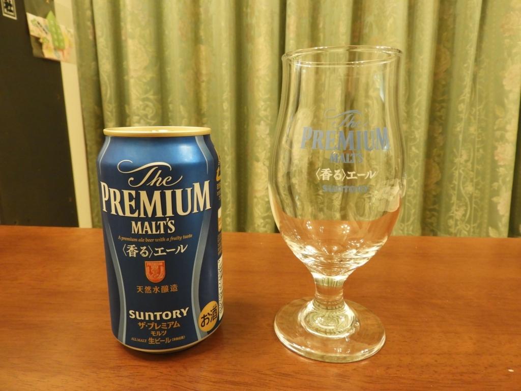 ザ・プレミアム・モルツ〈香るエール〉と新しいグラス