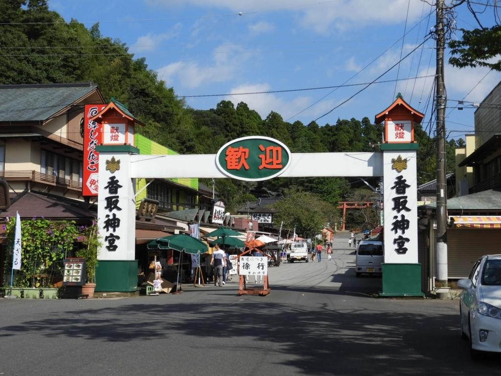 参道入り口の土産物屋
