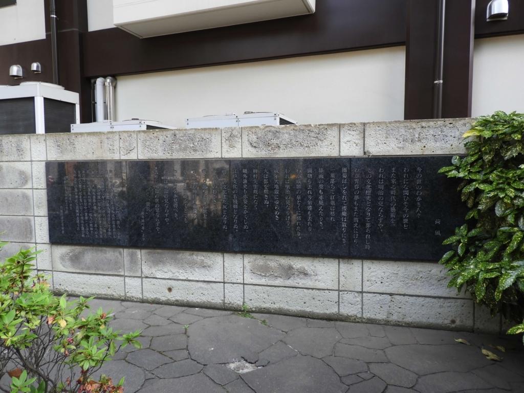 永井荷風の詩碑