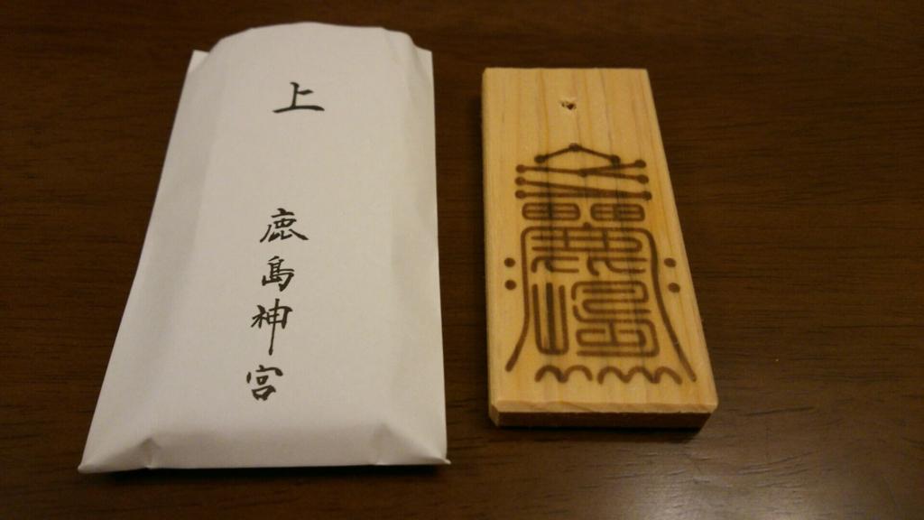 東国三社巡りの記念品