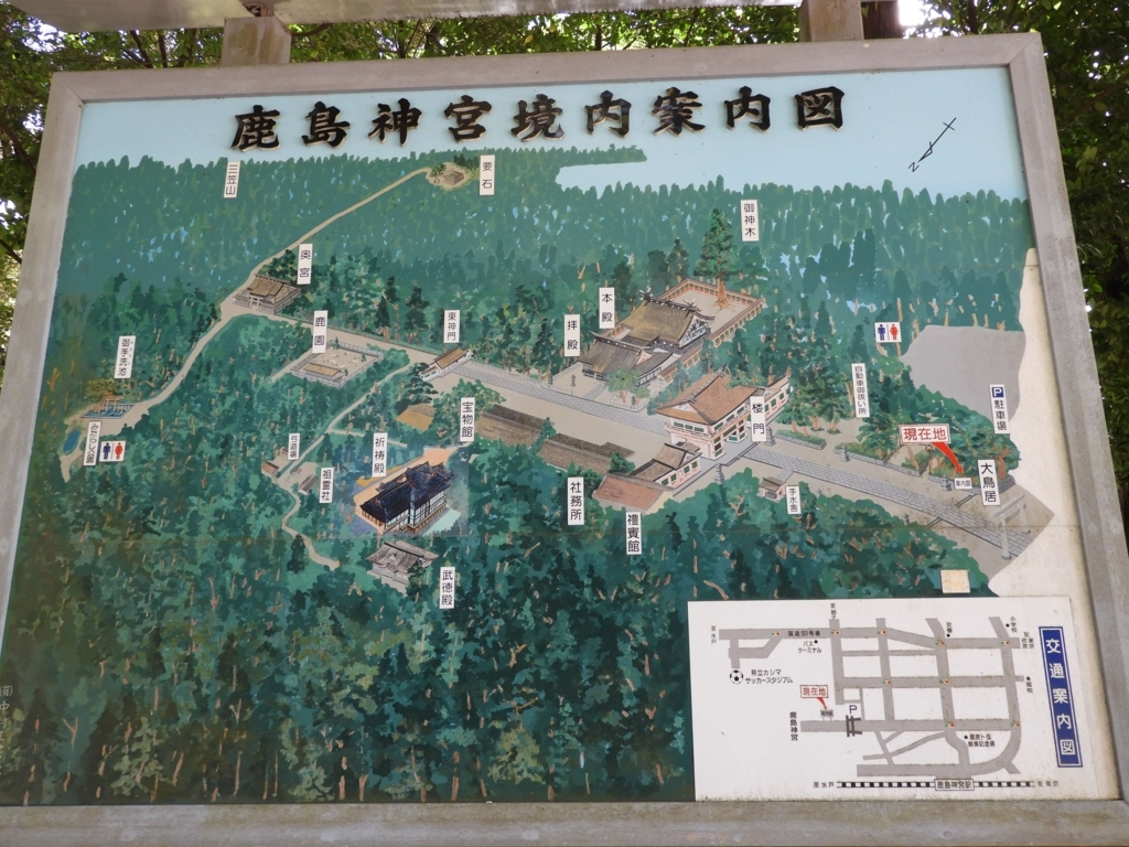 鹿島神宮の案内図