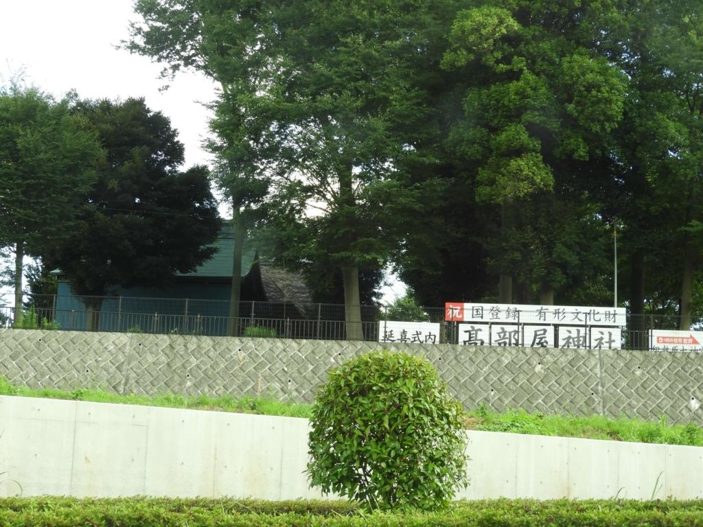 国道246号沿いに鎮座する高部屋神社