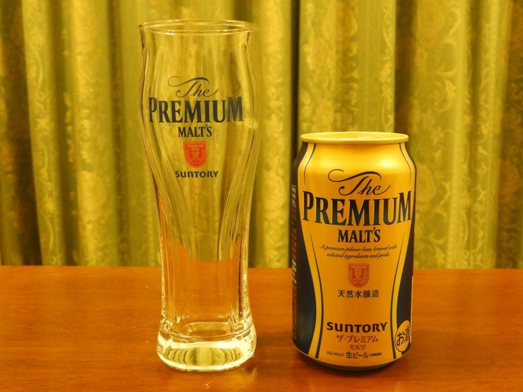 ザ・プレミアム・モルツとキャンペーンで手に入れたグラス