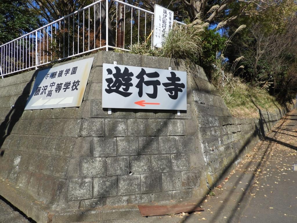 遊行寺の看板