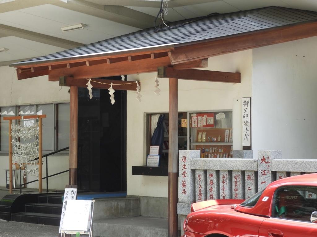 気象神社の御朱印所である社務所