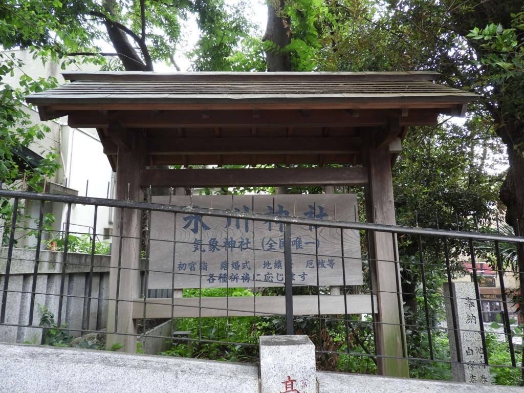 「全国唯一」と書かれた氷川神社と気象神社の看板