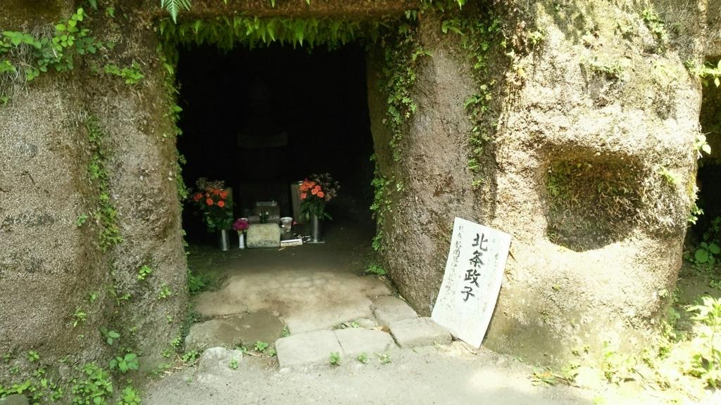 """""""北条政子の墓"""