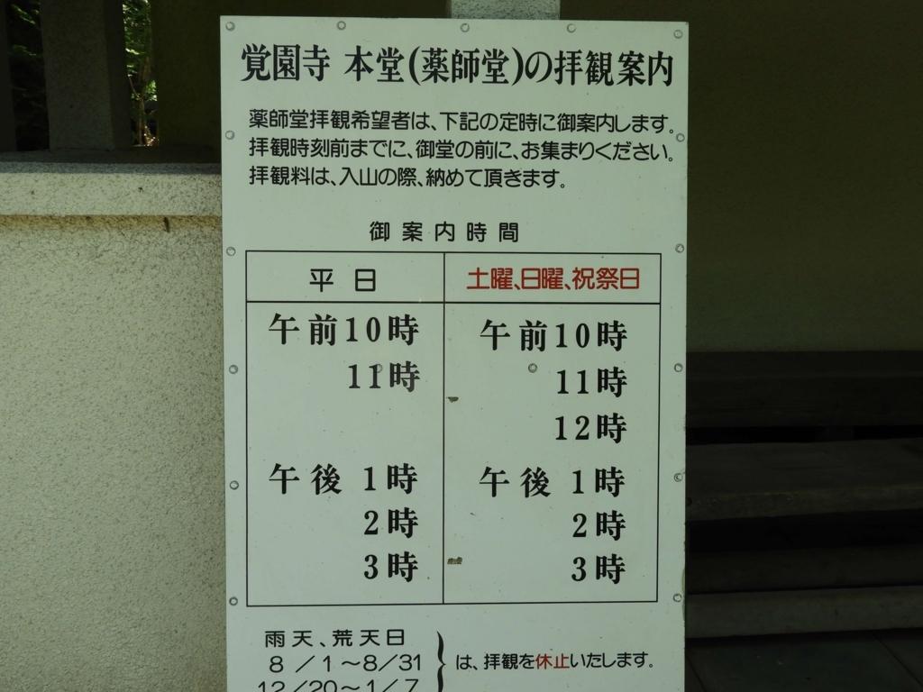 案内の時刻表