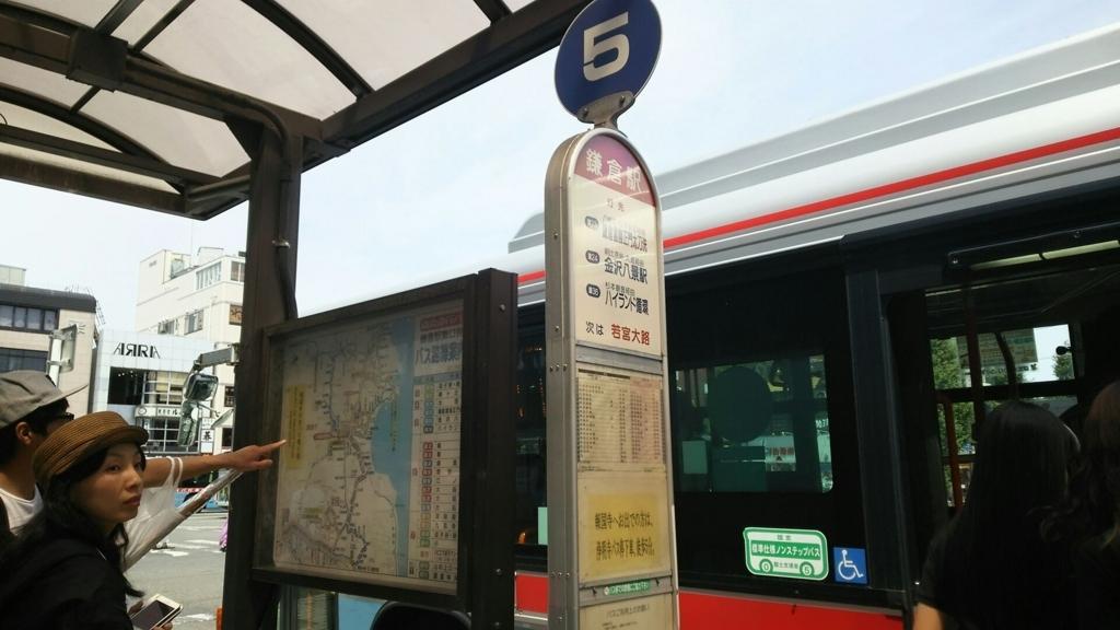 5番バス乗り場