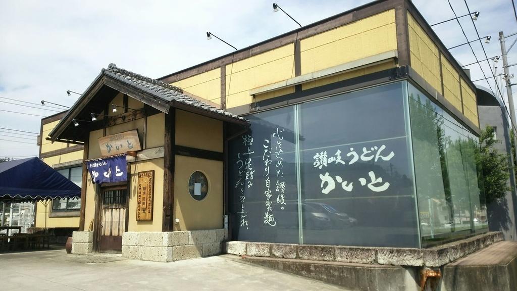 古民家風の店