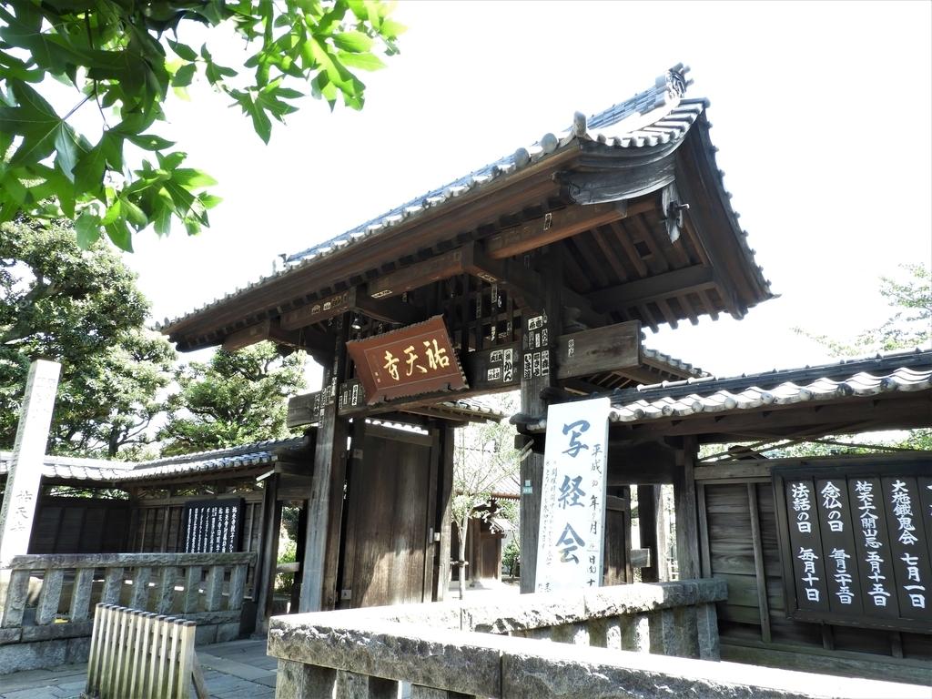 駒沢通りに面した祐天寺の表門