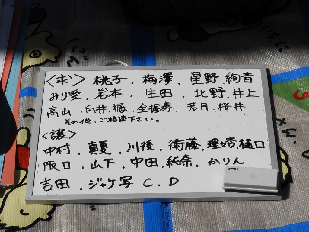 ポスター・生写真交換会
