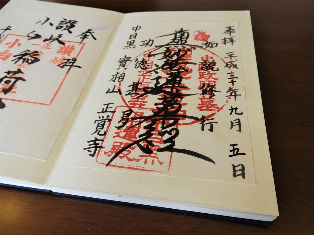 「南無妙法蓮華経」のお題目を書いた御朱印