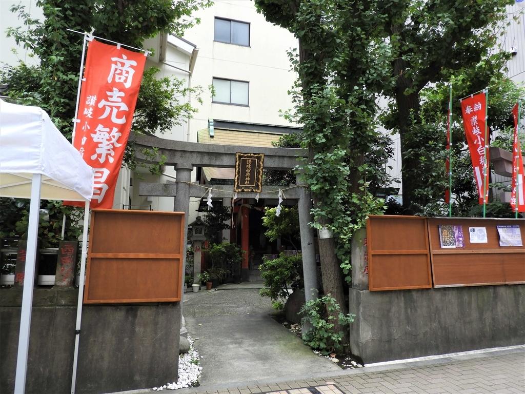 「讃岐稲荷神社」の扁額