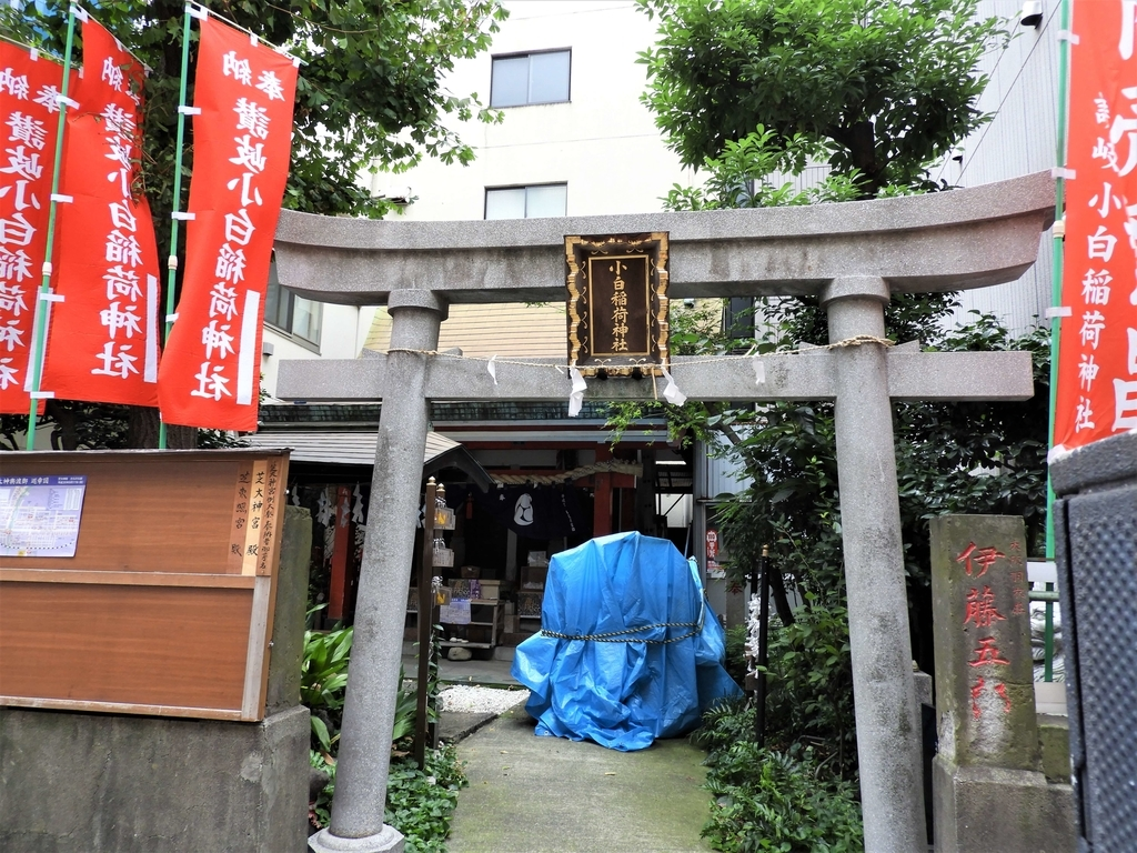 「小白稲荷神社」の扁額