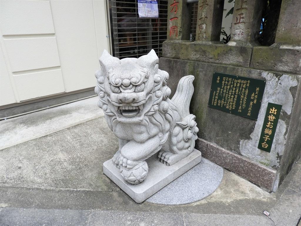 讃岐小白神社の出世お獅子台
